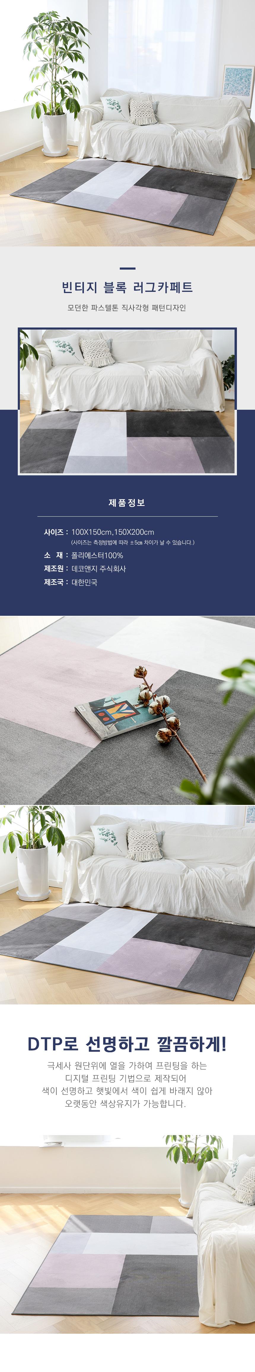 빈티지블록 러그카페트 100x150cm - 이니띠움, 29,800원, 디자인러그, 극세사 카페트