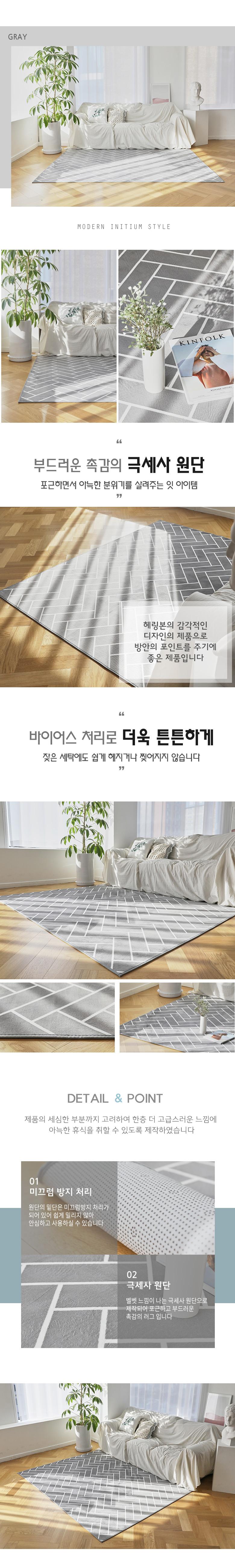 이니띠움 지그재그헤링본 러그,카페트 4color - 데코앤지 주식회사, 29,800원, 디자인러그, 극세사 카페트